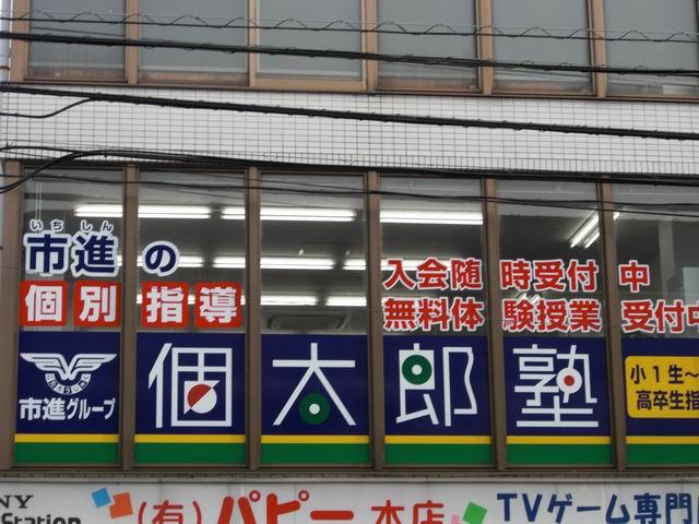 新田 学習塾 1