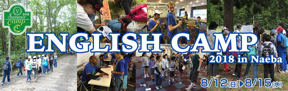 イングリッシュキャンプ2018 国内英語留学 市進 夏の英語合宿