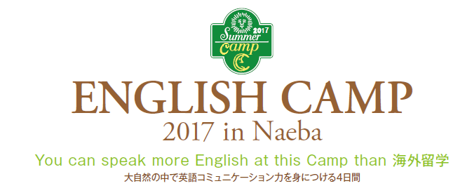 ENGLISH CAMP 2017 in Naeba