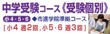 中学受験コース<<受検個別>>