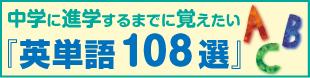 英単語108選