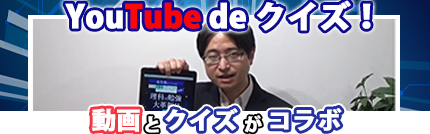 youtubeでクイズ
