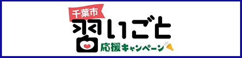 千葉市習い事応援キャンペーン