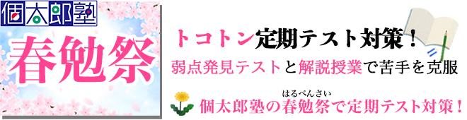 個太郎塾の冬勉祭でテスト対策!