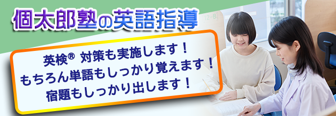 個太郎塾の英語教育